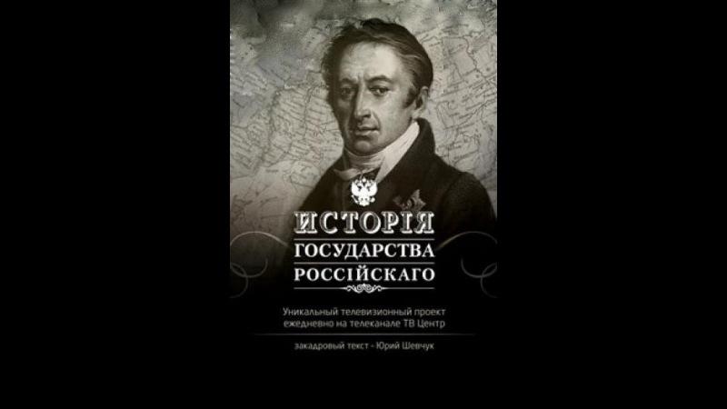 История Государства Российского Подавление бунта Степана Разина