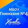 МБОУ Гимназия 4 г.Химки