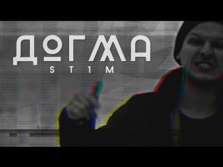 Премьера. ST1M - Догма