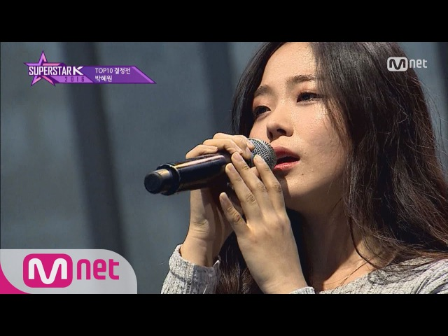 SUPERSTARK 2016 8회 진 짜 노 래 박혜원 ′Stand Up For You′ 자정음원출시 161110 EP 8