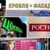 Наружная реклама Новосибирск Изготовление