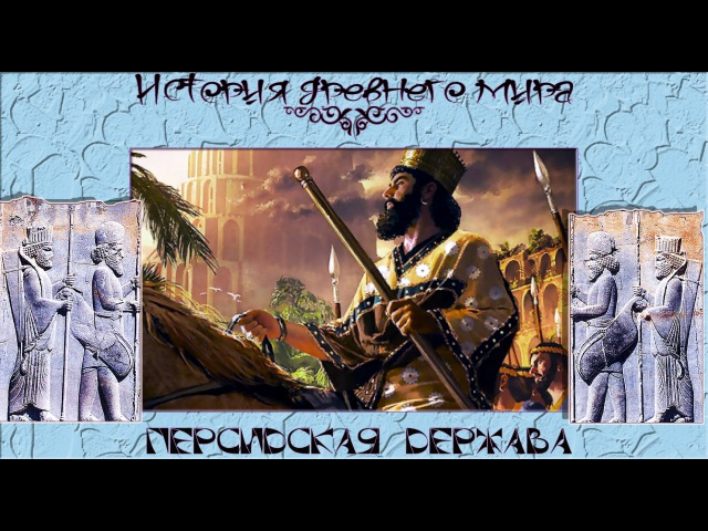 Древняя Персидская держава Ахеменидов рус История древнего мира