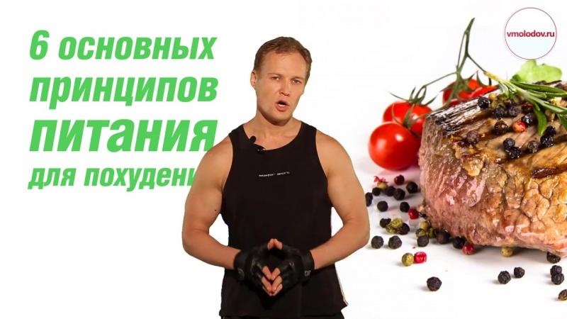 Спортивная диета.6 основных принципов питания для похудения.(Владимир Молодов)