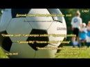Волна футбола - Осень 2016 среди детей 2008-2009г.р. Игры и Награждение.