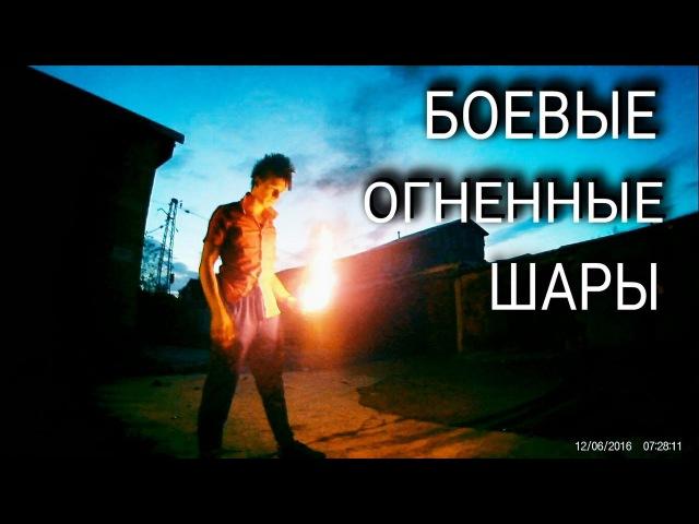 Видео Фаерболы (огненные шары). Fireball. Как стать магом огня 5. Firebending in real life смотреть онлайн