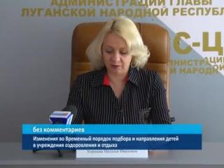ГТРК ЛНР.Упорядочен порядок оздоровления детей за бюджетные средства.