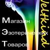 Эзотерический магазин   Новосибирск