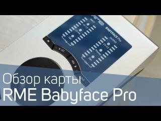 RME Babyface Pro . Sound Check