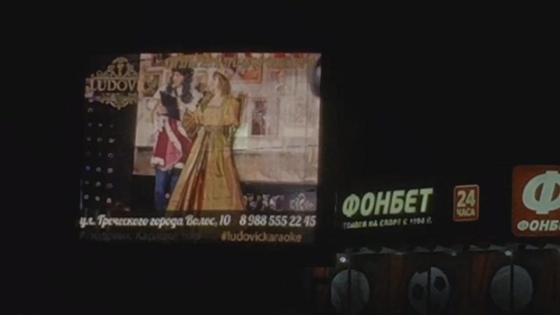 Экран на ЦГБ Караоке ресторан Ludovic Здесь встречаются Короли и Королевы