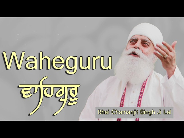 Waheguru Bhai Chamanjit Singh Ji Lal Latest Shabad Gurbani Kirtan 2017