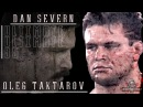 Dan Severn vs. Oleg Taktarov - Kick ass night ENG SUBS / Северн vs. Тактаров: Ночь пздюлей