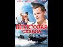 Береговая охрана 3 4 серии Криминал Мелодрама Приключения
