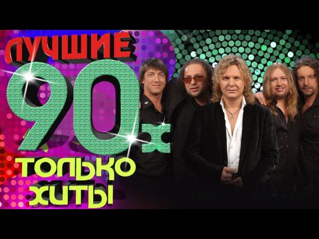 Белый орёл Лучшие песни 90 х Только хиты