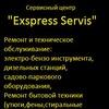 Exspress Servis