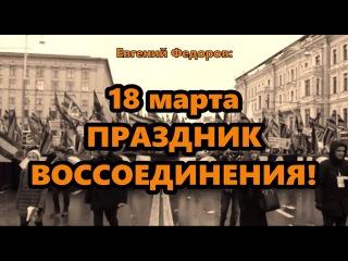 Евгений Федоров: 18 марта - Праздник Воссоединения! ()