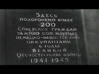 Могилы не молчат / 1963 / минская студия научно-популярных и хроникально-документальных фильмов