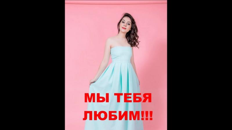 Видеопоздравление Регине Рафисовне =
