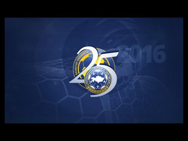 КПЛ-2016. 31 ТУР. АСТАНА-АКТОБЕ