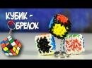 Плетение из резинок БРЕЛОК-КУБИК Фигурки из резинок Rainbow Loom