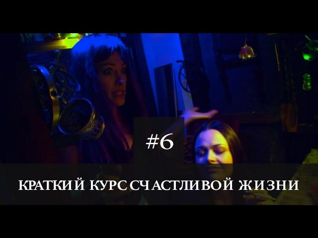 Краткий Курс Счастливой Жизни 6 серия