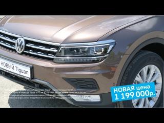 Суперакция на новый Volkswagen Tiguan