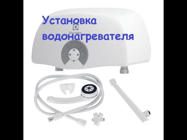 Установка водонагревателя Водонагреватель проточный установка и монтаж Electrolux Электролюкс