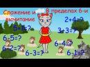 🎓 Математика с кисой Алисой Урок 5 Сложение и вычитание в пределах 6 и 0