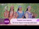Риваять этно-торкеме - Ак чактыр. Кырым татарлары шаян жыры | HD 1080p