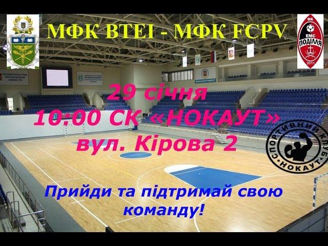 МФК FCPV 4-3 МФК ВТЕІ