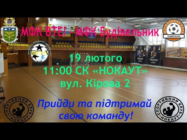 МФК ВТЕІ 13-6 МФК Будівельник