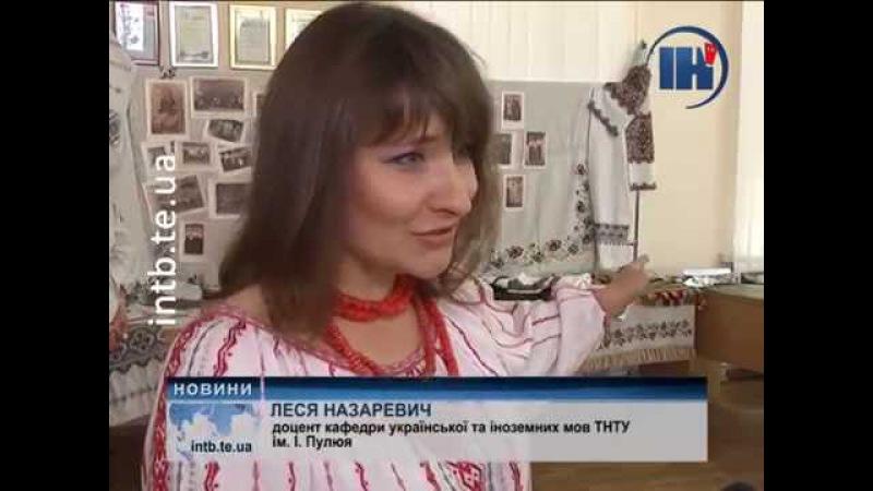 Родинні історії у вишиванках представили у тернопільському виші