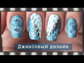 маникюр 2017 - Джинсовый маникюр. Дизайн ногтей с дырочками |  Denim/Jeans Nail Art Tutorial
