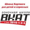 """Школа картинга в Екатеринбурге """"ВКАТ"""""""