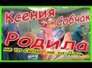 Dom 2 Kseniya Sobchak Rodila FunnyLacoste
