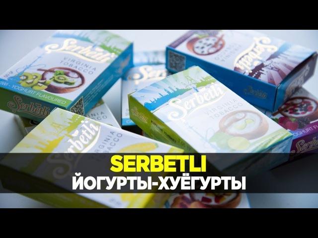 Новые вкусы Serbetli - Йогурты, Папайя, Лимонные мармеладки