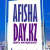 AfishaDay.kz - Столичная Афиша (Астана)