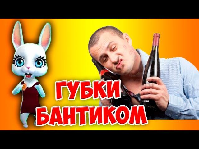 Губки бантиком Песня прикол весёлая шуточная переделка попурри ZOOBE Муз Зайка