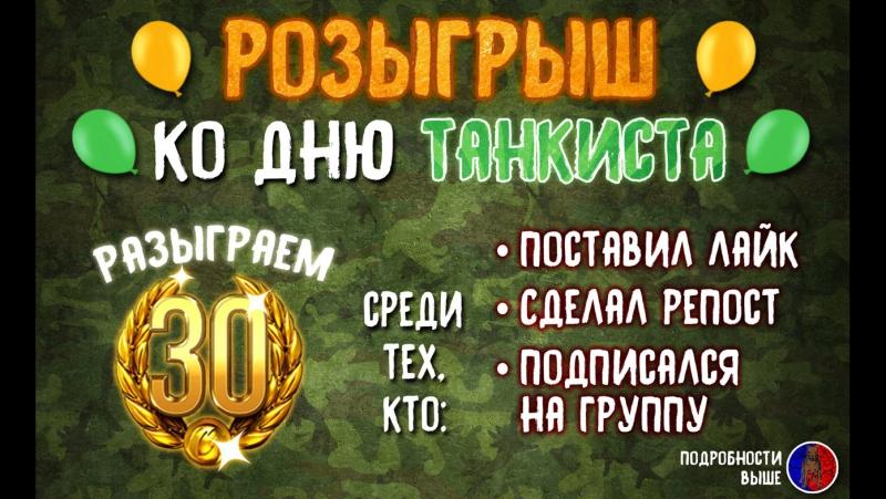 Розыгрыш 11.09 Pitbull Terriere (клан World of Tanks) PB_TR