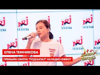 "Лена Темникова - Премьера сингла ""Подсыпал"" на Радио ENERGY"