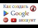Как создать аккаунт google без подтверждения телефона Аккаунт google play market google account