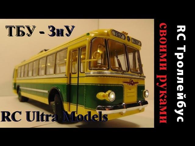 Как сделать радиоуправляемую модель троллейбуса Ultra Models ТБУ-1 самый первый ЗИУ