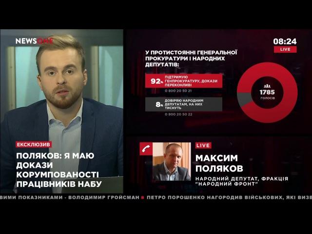Поляков у меня есть доказательства коррумпированности сотрудников НАБУ 06 07 17