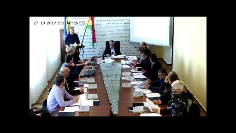 Засідання виконавчого комітету Олександрійської міської ради 27 10 2017