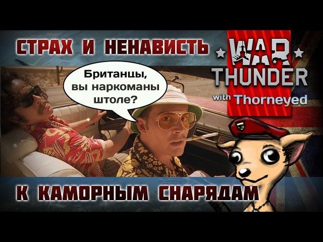 Страх и ненависть к каморникам Рисовач гайд