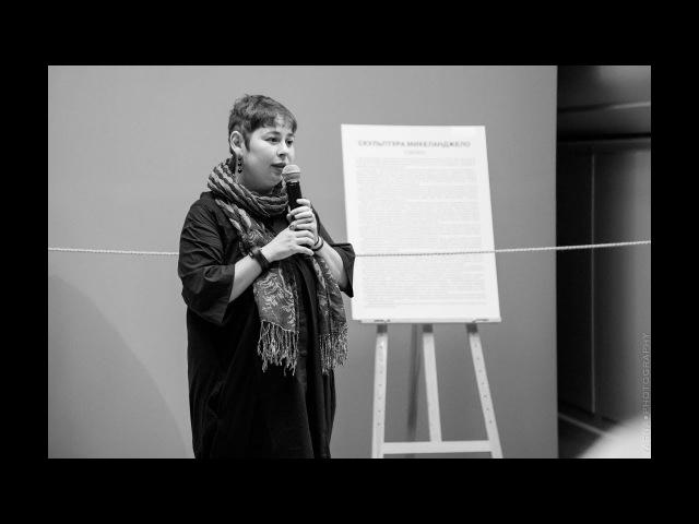 Краткая история танца в двенадцати эпизодах Лекция Ники Пархомовской