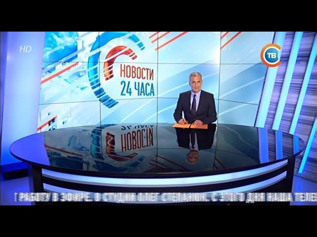 Новости 24 часа за 06 00 02 10 2017