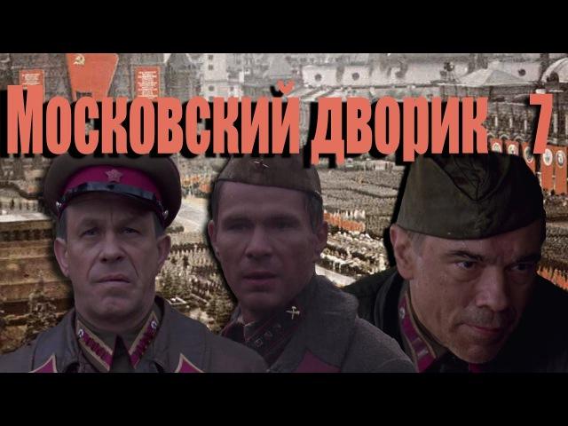 Московский дворик 7 серия 2009