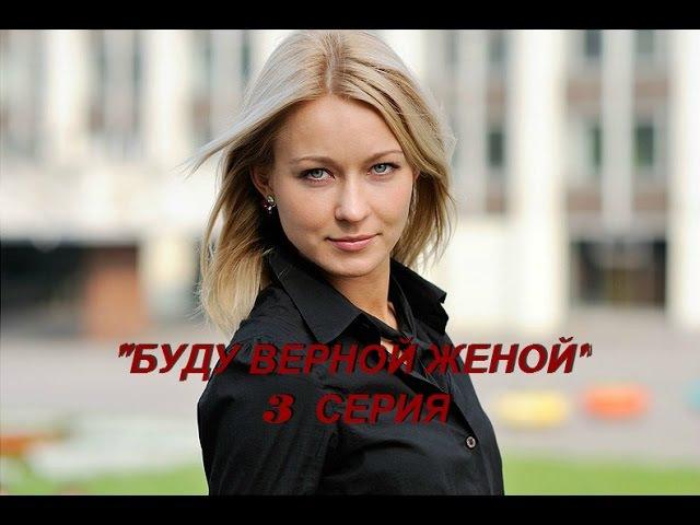 Сериал Буду Верной Женой 3 Серия Русский Фильм Мелодрама