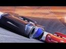 Тачки 3 - Русский Трейлер 2 2017