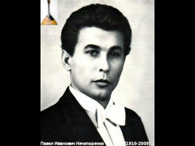 Протяжая Drawling Song Павел Иванович Нечепоренко А Белобоков